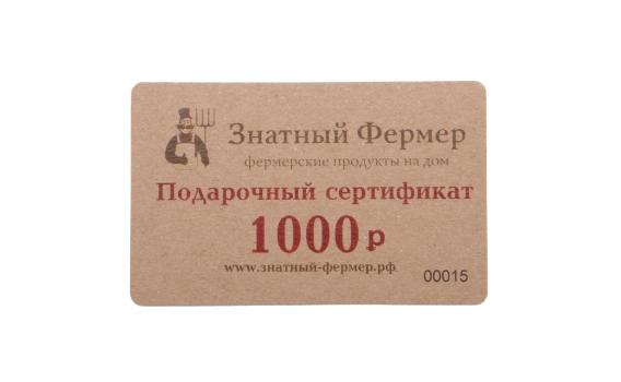 Подарочный сертификат от Знатного Фермера на 1000 руб.