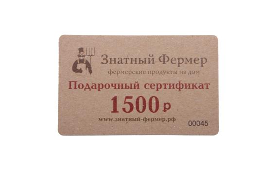 Подарочный сертификат от Знатного Фермера на 1500 руб.