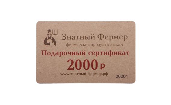 Подарочный сертификат от Знатного Фермера на 2000 руб.