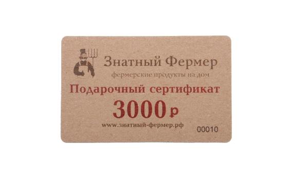 Подарочный сертификат от Знатного Фермера на 3000 руб.