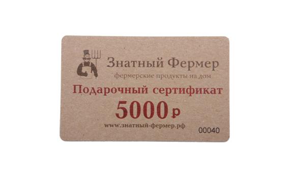 Подарочный сертификат от Знатного Фермера на 5000 руб.